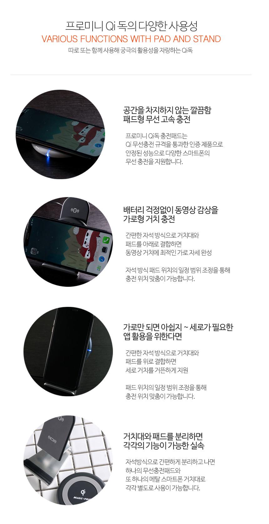 프로미니 Qi인증 3WAY Qi독 고속 무선충전기 - 프로미니, 45,000원, 충전기, 무선충전기/패치