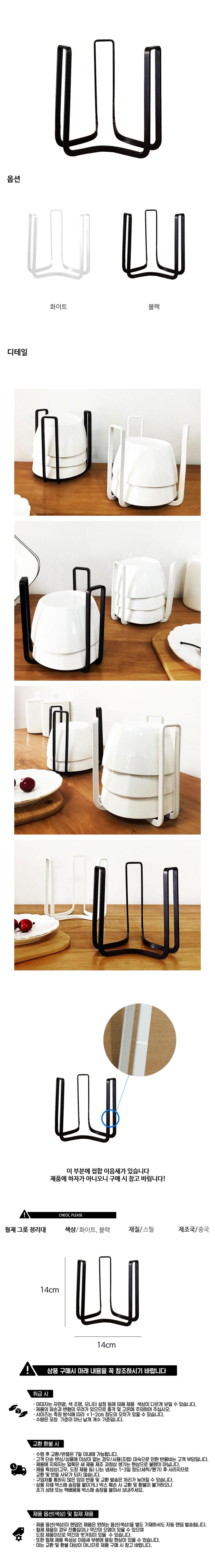 모던 철제그릇정리대1개(색상랜덤) - 콕닷컴, 5,200원, 주방수납용품, 진열 보관대
