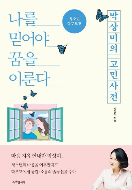 박상미의 고민사전 청소년·학부모편 나를 믿어야 꿈을 이룬다