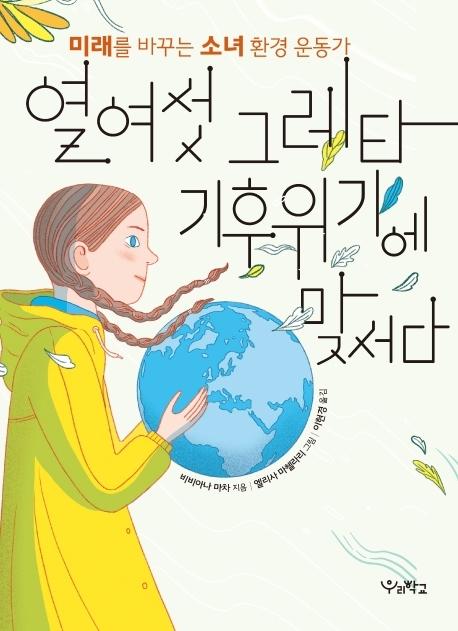 열여섯 그레타, 기후위기에 맞서다 미래를 바꾸는 소녀 환경 운동가