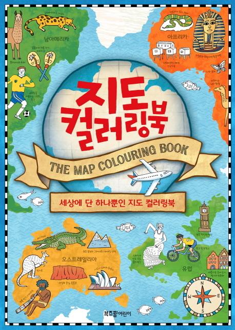지도 컬러링북