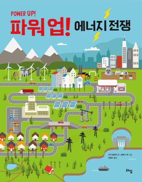 파워업! 에너지전쟁