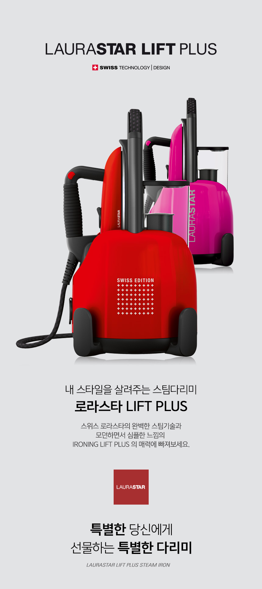 liftplus_02.jpg