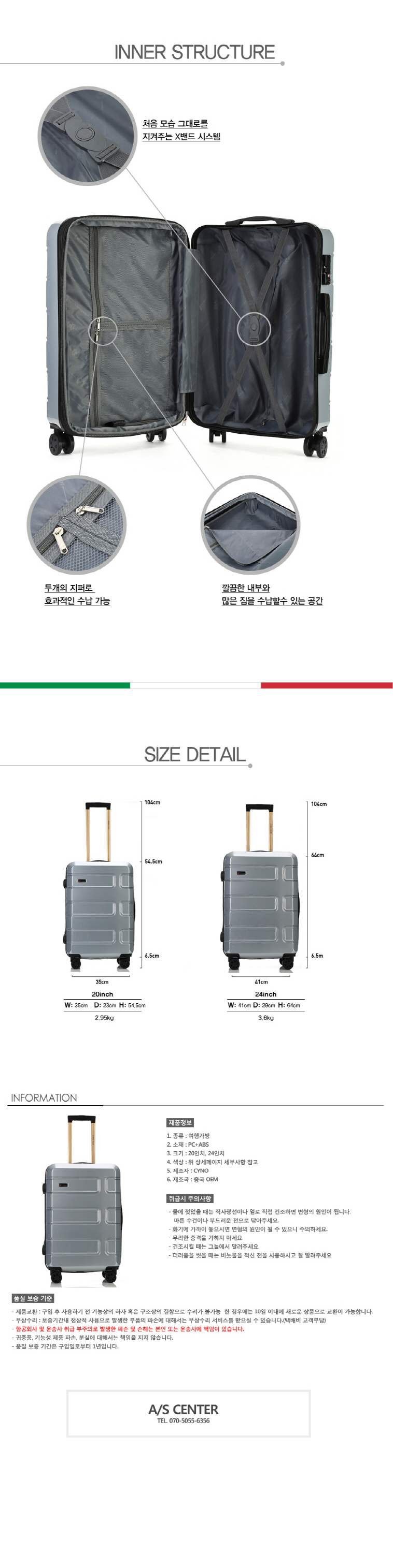 싸이노 브릭스 실버 20인치 하드캐리어 여행가방 - 꼬뱅, 119,000원, 하드형, 중형(24형) 이하