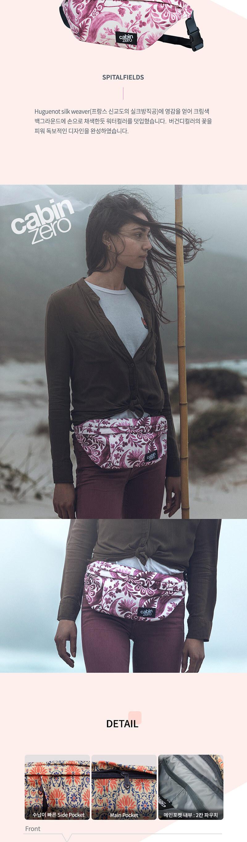 캐빈제로 V&A 힙팩 2L 스피탈필즈 여행용 힙색 슬링백 가방 - 꼬뱅, 54,000원, 배낭, 남성배낭