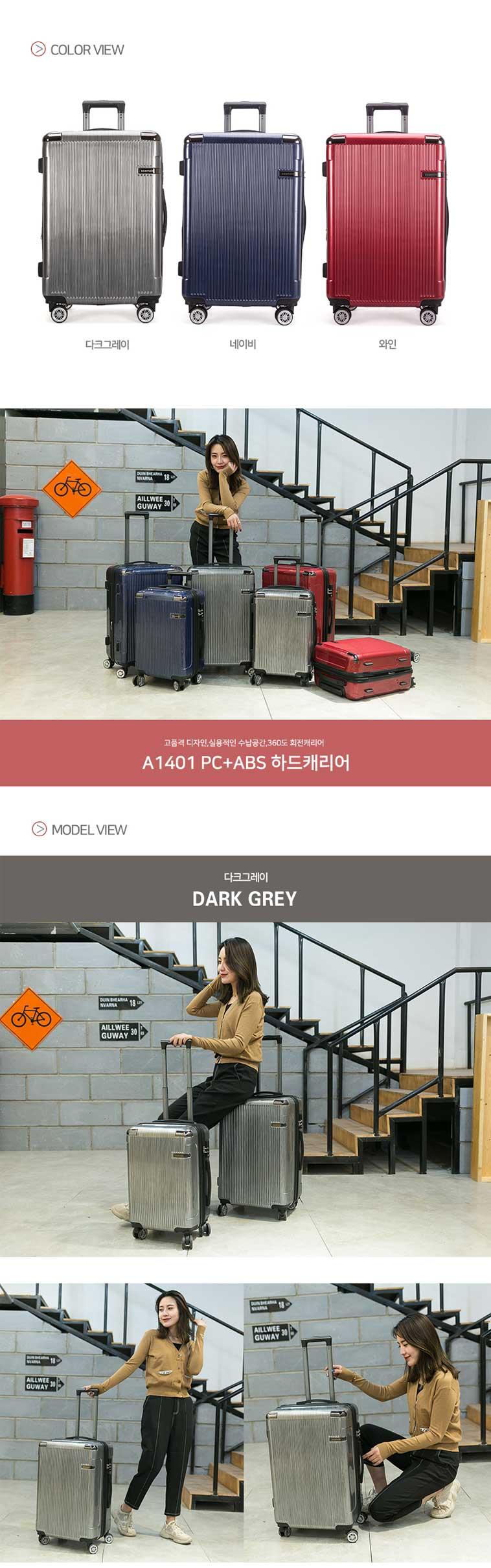 쌈지 A1401 확장형 와인 20인치 듀얼휠 TSA락 캐리어 - 꼬뱅, 49,000원, 하드형, 기내용(20형) 이하