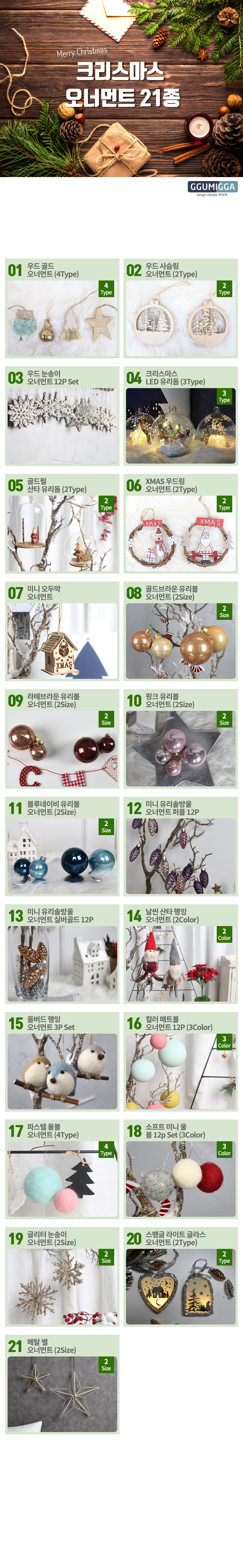 크리스마스 오너먼트 21종 택1 - 꾸미까, 5,300원, 장식품, 오너먼트