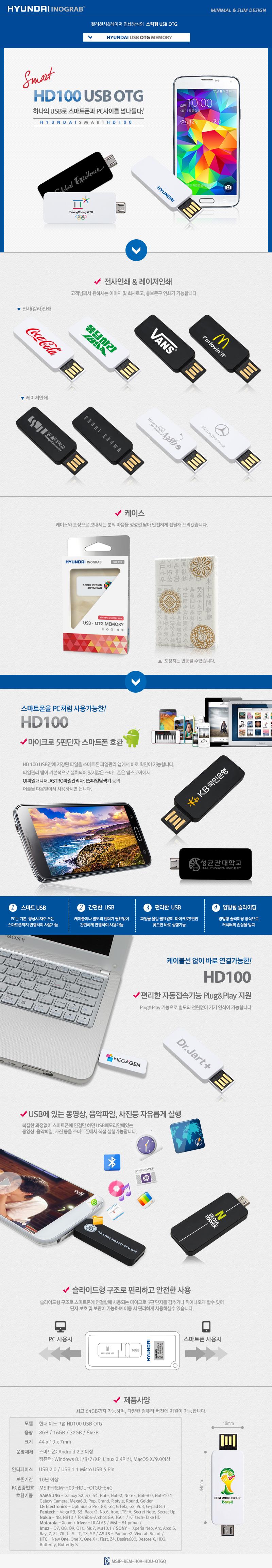 HD100_promotion_detail_800.jpg