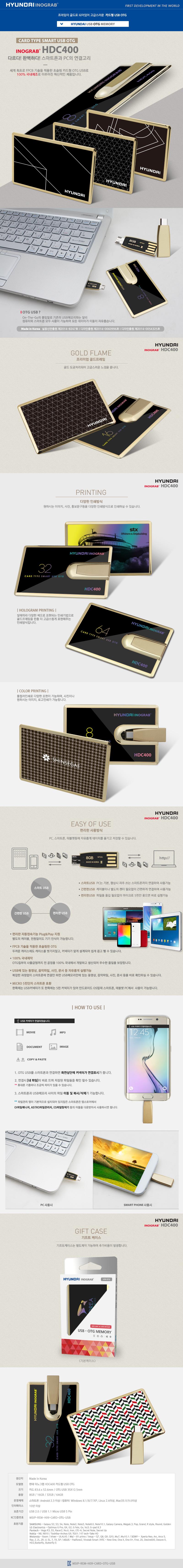 현대 이노그랩 HDC400 USB OTG 16GB19,900원-지아이팩토리디지털, USB/저장장치, USB 카드형, 바보사랑현대 이노그랩 HDC400 USB OTG 16GB19,900원-지아이팩토리디지털, USB/저장장치, USB 카드형, 바보사랑
