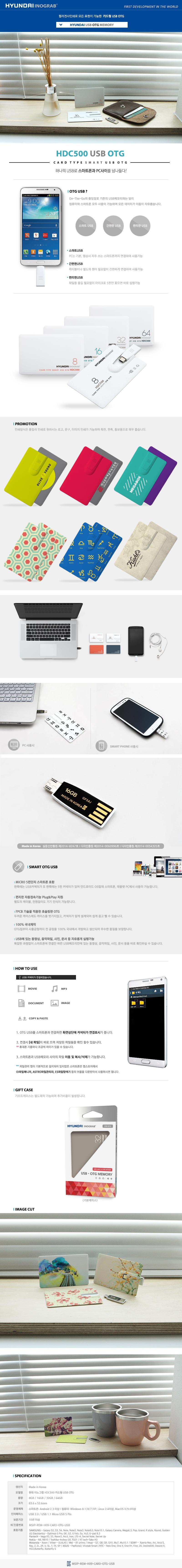 현대 이노그랩 HDC500 USB OTG 16GB17,300원-지아이팩토리디지털, USB/저장장치, USB 카드형, USB 32G바보사랑현대 이노그랩 HDC500 USB OTG 16GB17,300원-지아이팩토리디지털, USB/저장장치, USB 카드형, USB 32G바보사랑