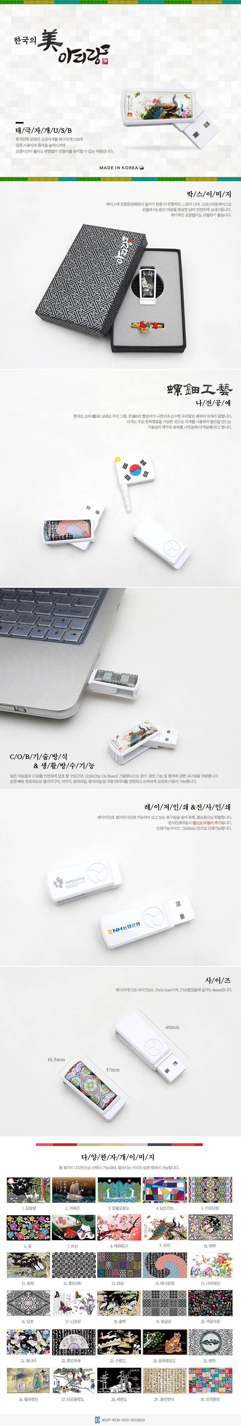 taegeuk_jage_detail_800.jpg