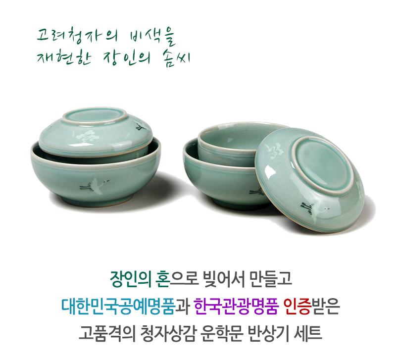 강진탐진청자 청자상감 운학문 반상기 소개