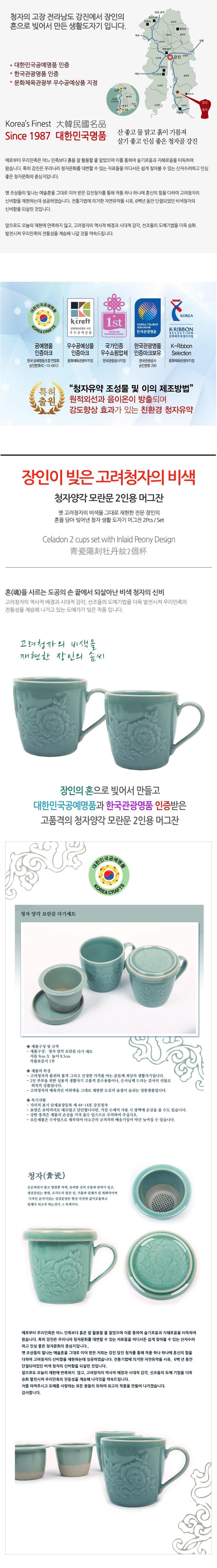 강진탐진청자 청자양각 모란문 손잡이 머그잔(2인용) 소개
