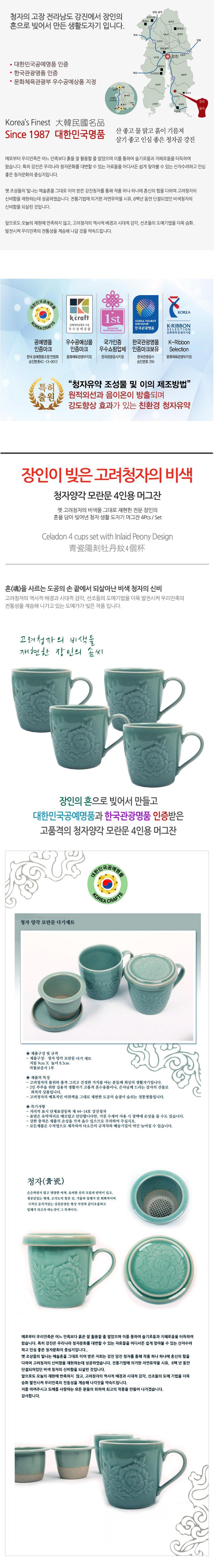 강진탐진청자 청자양각 모란문 손잡이 머그잔(4인용) 소개