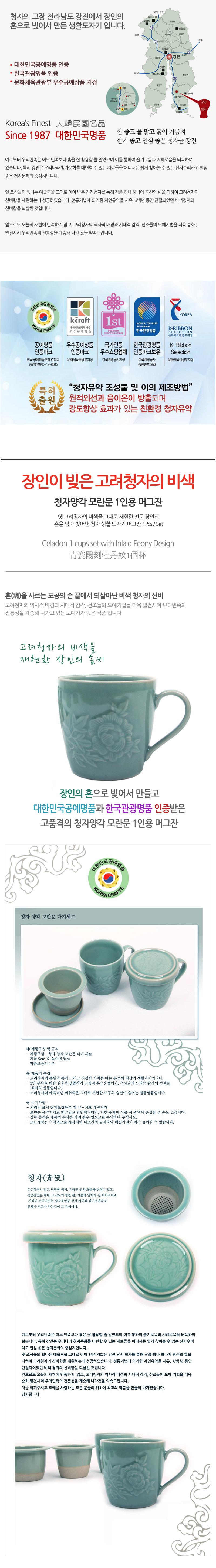 강진탐진청자 청자양각 모란문 손잡이 머그잔(1인용) 소개