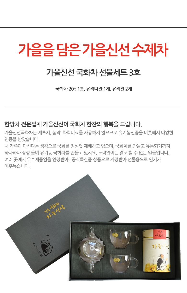 안동국화차 가을신선 국화차 선물세트