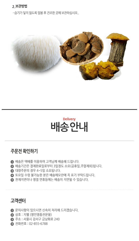 류충현 약용버섯 소개