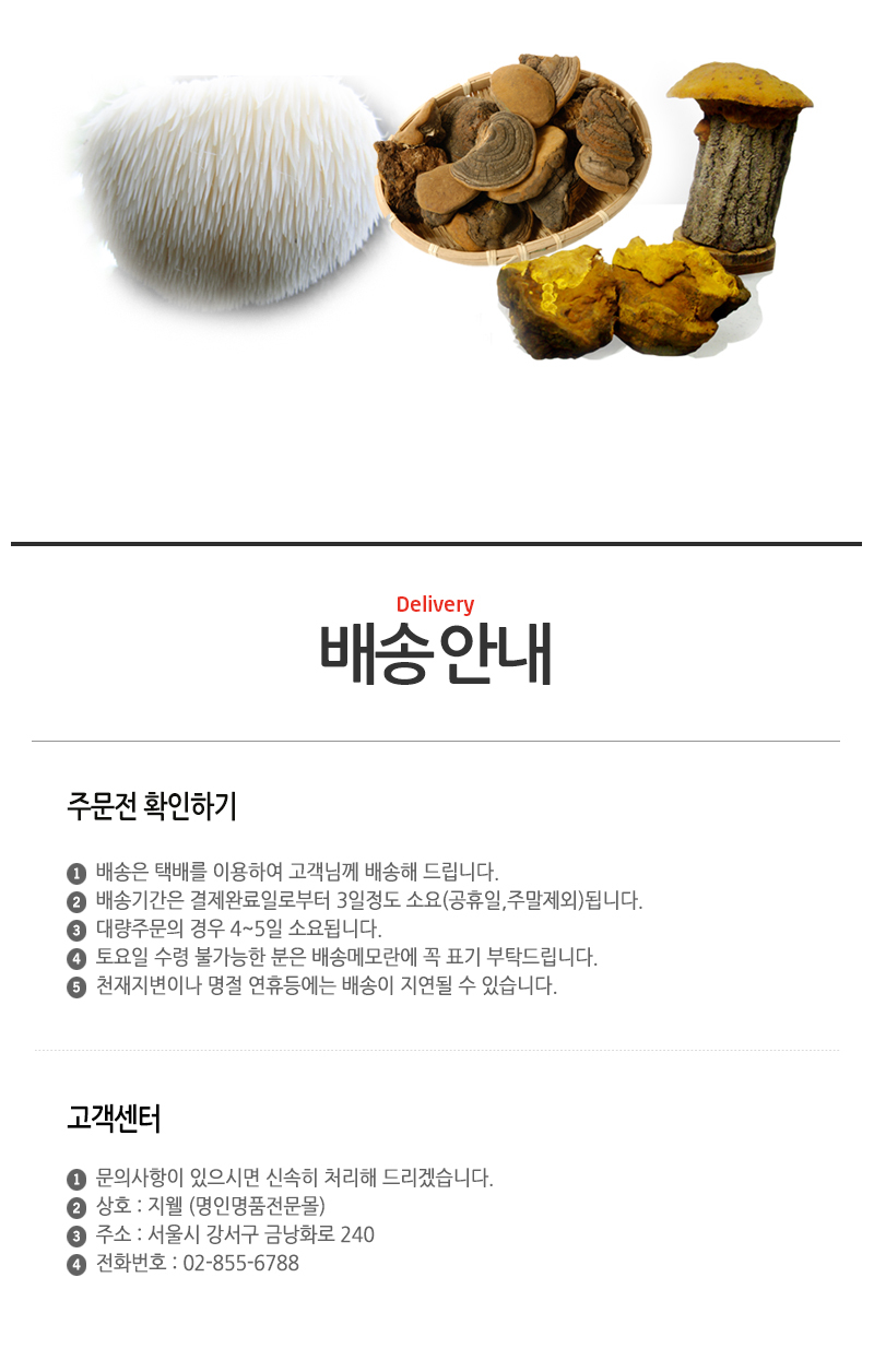 류충현약용버섯 버섯식초 및 과실식초