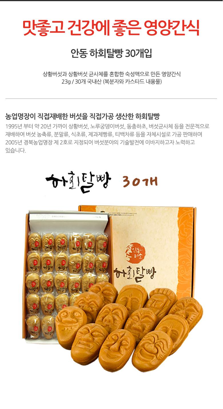 류충현 약용버섯 안동 하회탈빵