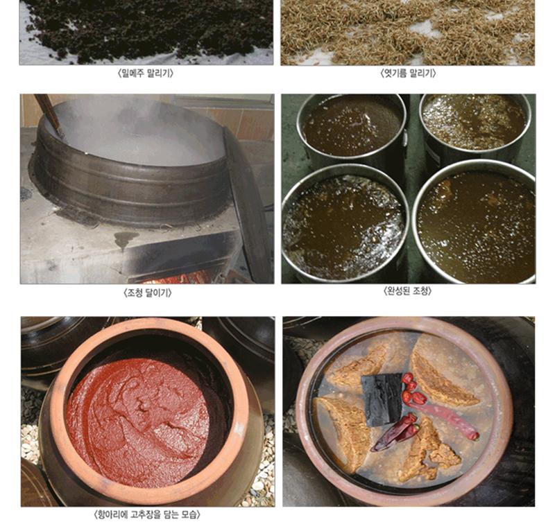 영양 산해원 전통장류