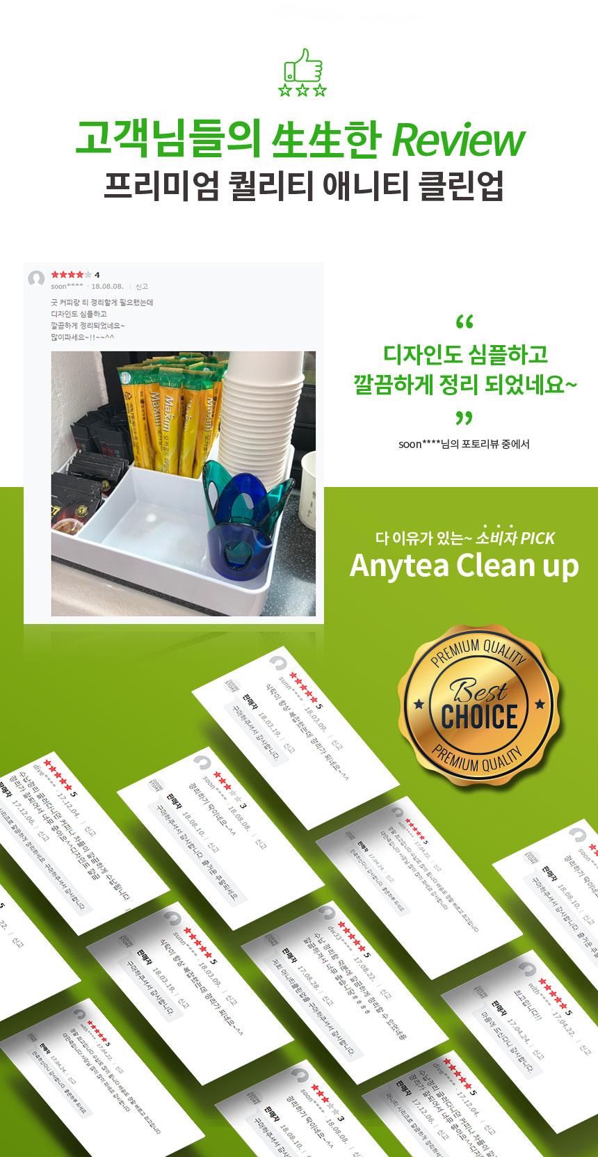 애니티클린업 커피 차 수납 정리함 한평카페 - 천하지엘씨, 19,000원, 주방수납용품, 바구니