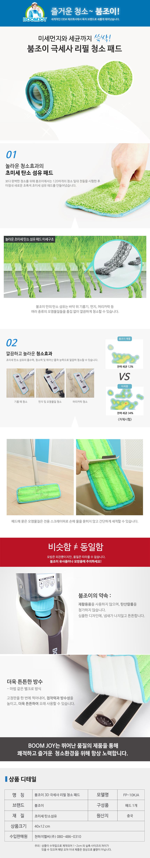 붐조이 3D 극세사 리필청소패드 - 천하지엘씨, 4,000원, 청소도구, 밀대패드