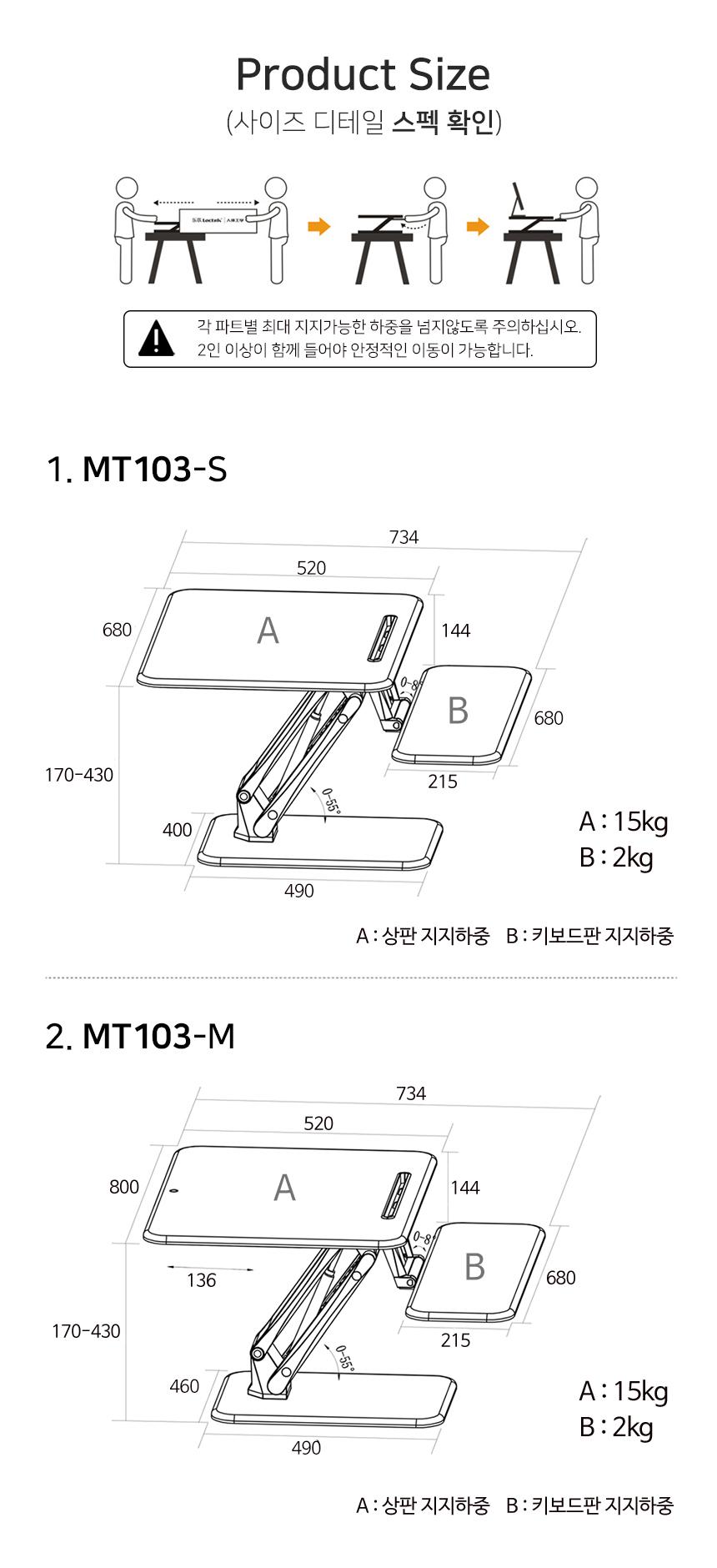 록텍 서서일하는 높이조절책상/MT103 - 천하지엘씨, 380,000원, 책상/의자, 컴퓨터/사무용 책상
