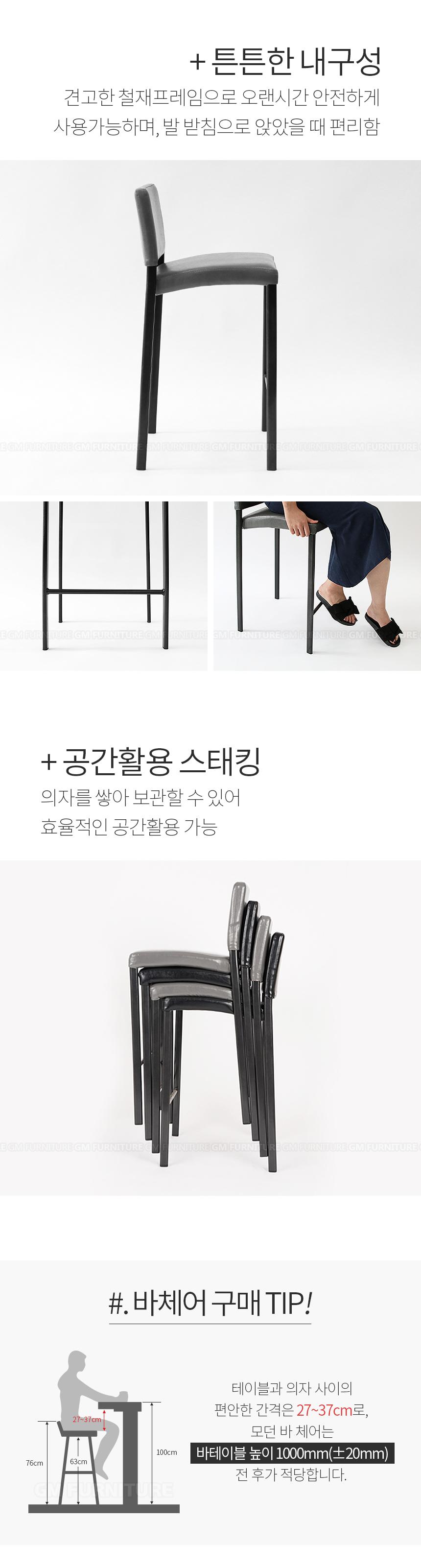 모던 바체어 아일랜드홈바의자 - 지엠퍼니처, 46,400원, 식탁/의자, 식탁 의자