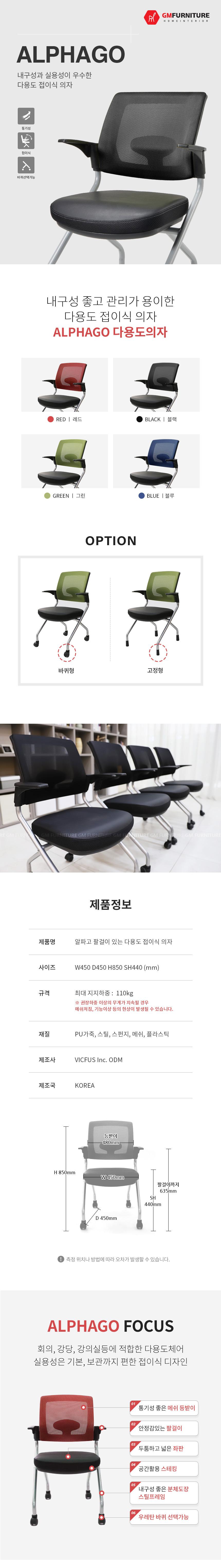 알파고 회의의자 접이식의자 색상다양 (팔걸이) - 지엠퍼니처, 66,400원, 식탁/의자, 식탁 의자