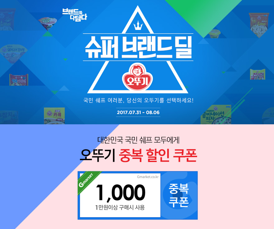 [식품]     [G마켓] 오뚜기 피자 X 4판 (18,900원/무료)