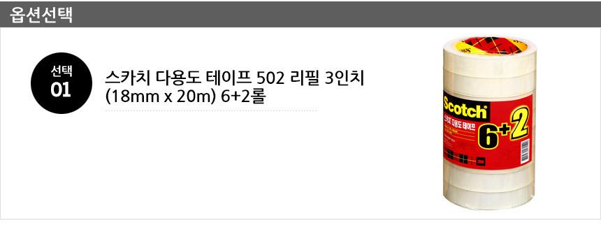 스카치 다용도테이프 502 리필 3인치(18mmx20m) 6+2롤 - 한국쓰리엠, 4,200원, 테이프, 디스펜서