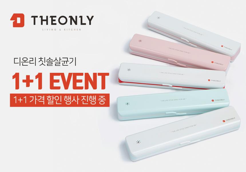 디온리Theonly - 소개