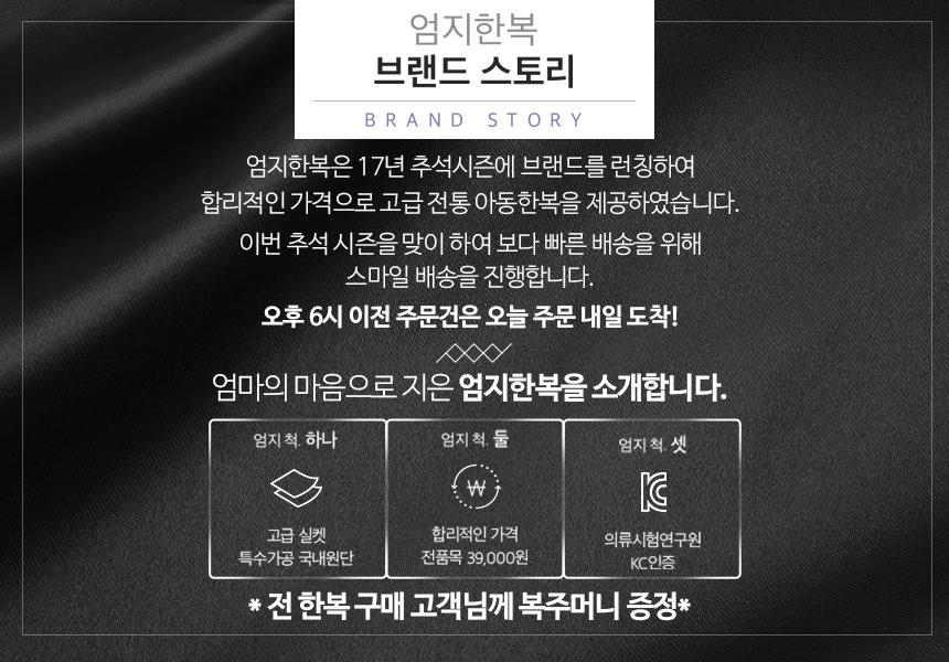 엄지한복01 - 소개