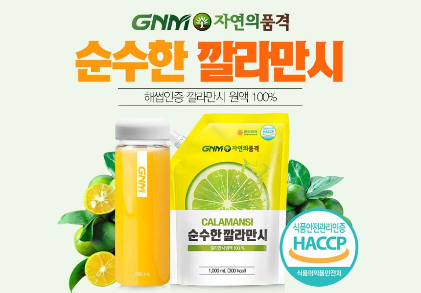 GNM자연의품격 - 소개