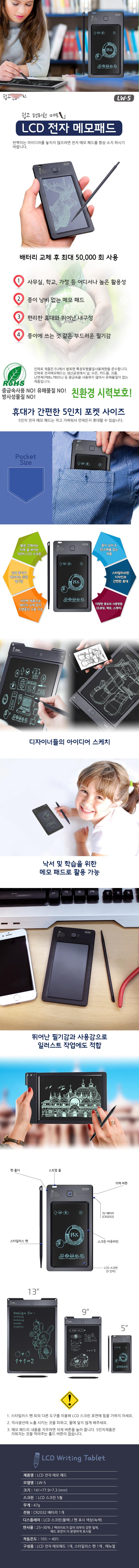 5형 LCD 전자메모패드 전자칠판 - 골드벙커, 10,400원, 메모/점착메모, 메모패드