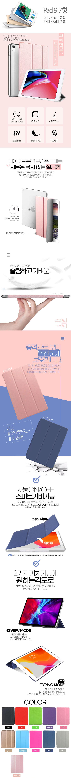 아이패드9.7 2018 6세대)일체형스마트케이스 - AZV, 15,000원, 케이스, 아이패드/미니
