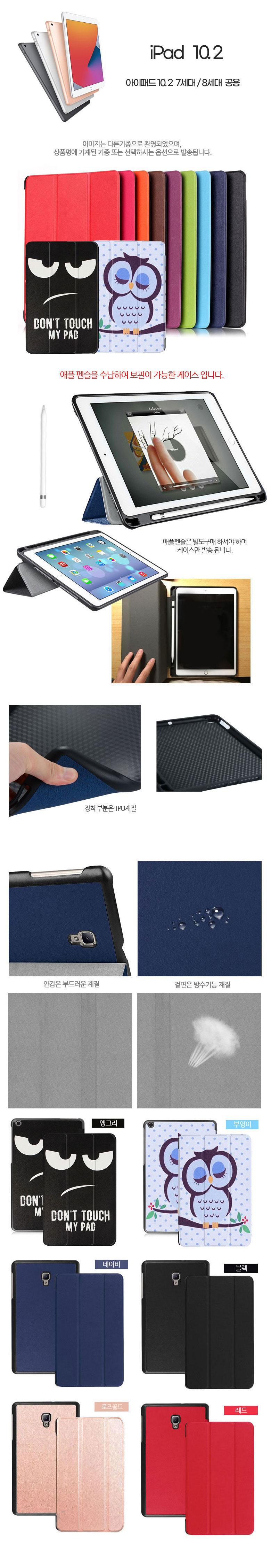 아이패드10.2형 7세대)애플펜슬수납케이스 - AZV, 18,000원, 케이스, 아이패드/미니