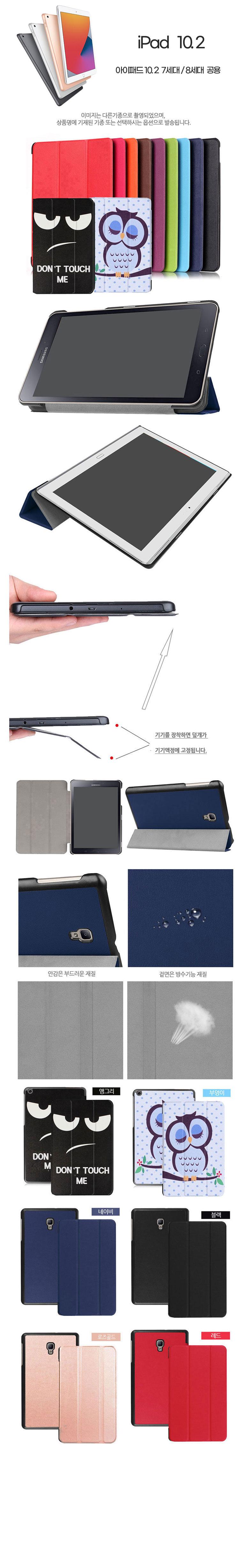 아이패드10.2형 7세대)지케이케이스 - AZV, 15,000원, 케이스, 아이패드/미니