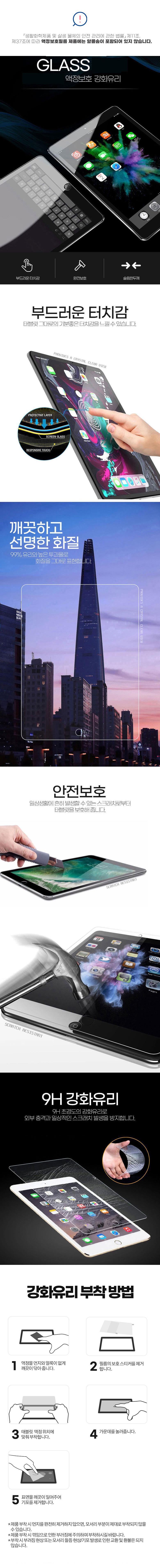 갤럭시탭A6 10.1 (with S pen) 강화유리 방탄필름 - AZV, 13,000원, 필름/스킨, 기타 갤럭시 제품