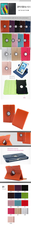 갤럭시탭S5e 10.5)스위처블케이스 - AZV, 13,000원, 케이스, 기타 갤럭시 제품