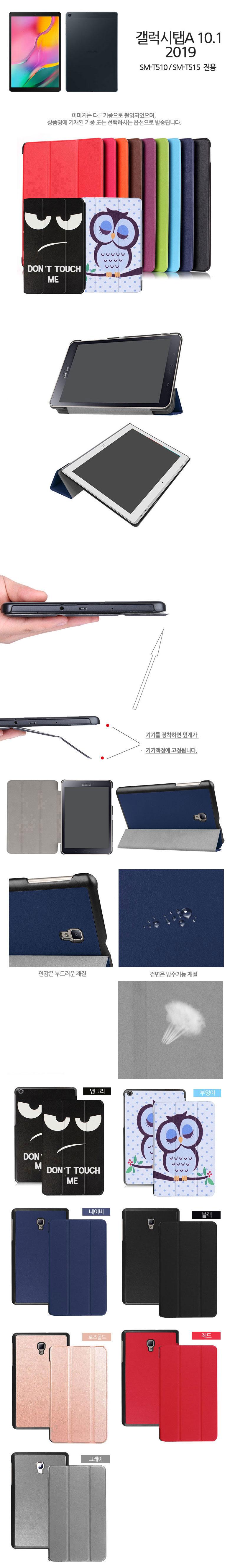 갤럭시탭A 10.1 2019)지케이 케이스 - AZV, 15,000원, 케이스, 기타 갤럭시 제품
