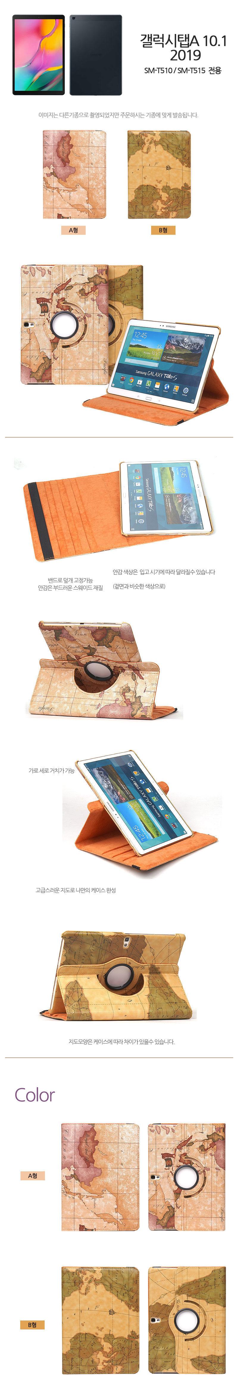 갤럭시탭A 10.1 2019)지도회전케이스 - AZV, 15,000원, 케이스, 기타 갤럭시 제품
