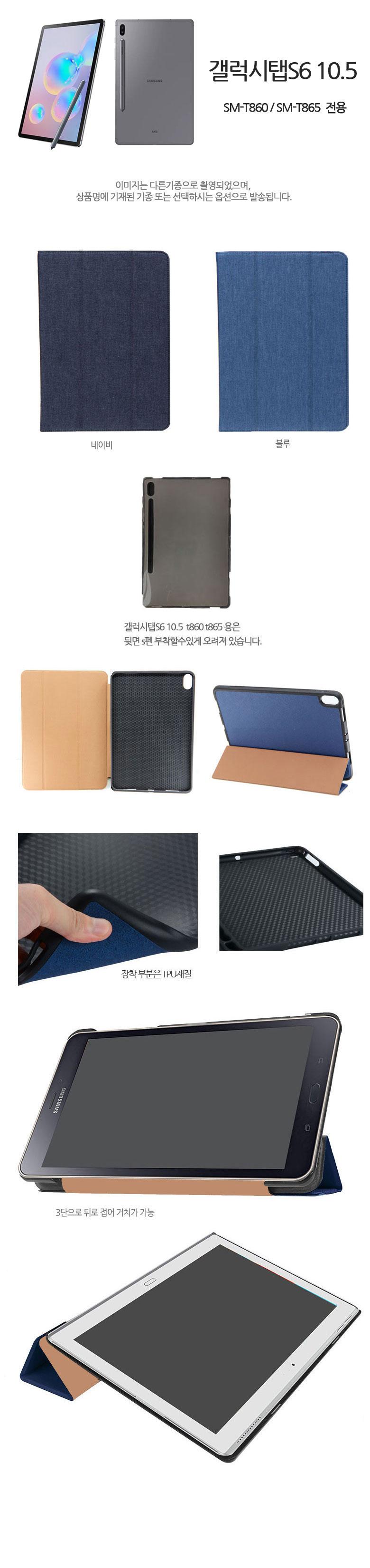 갤럭시탭S6 10.5)TPU청바지3단케이스 - AZV, 18,000원, 케이스, 기타 갤럭시 제품