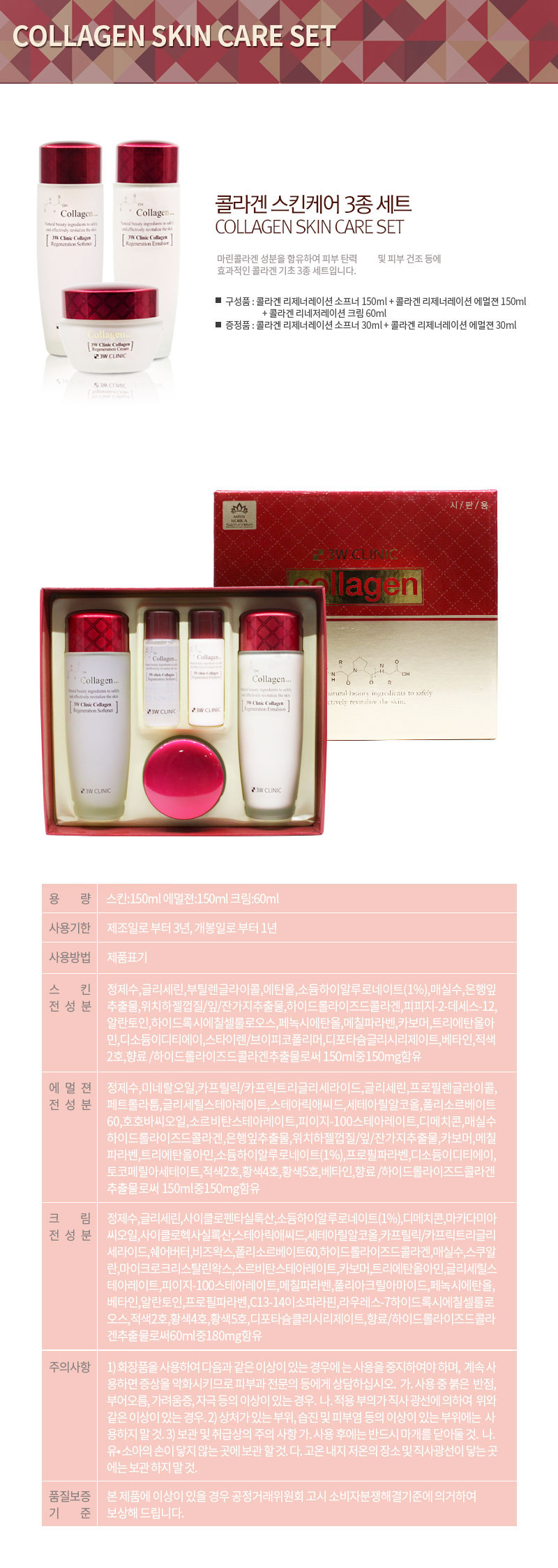 collagen_skincare_3set.jpg
