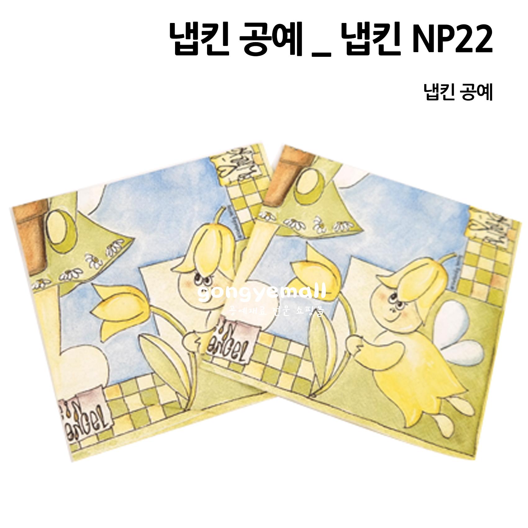 [냅킨공예]냅킨 NP22 33*33CM 3장