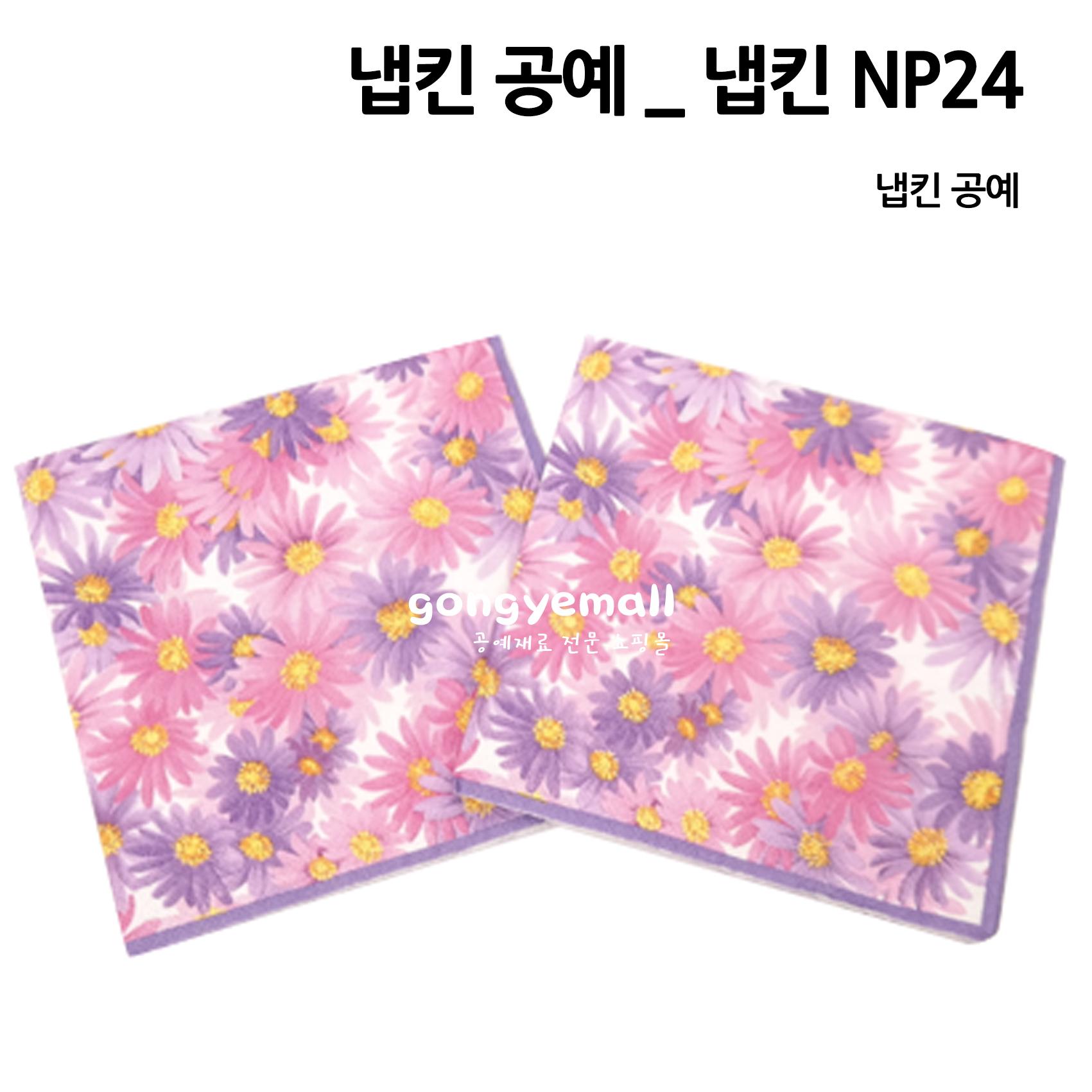 [냅킨공예]냅킨 NP24 25*25CM 3장