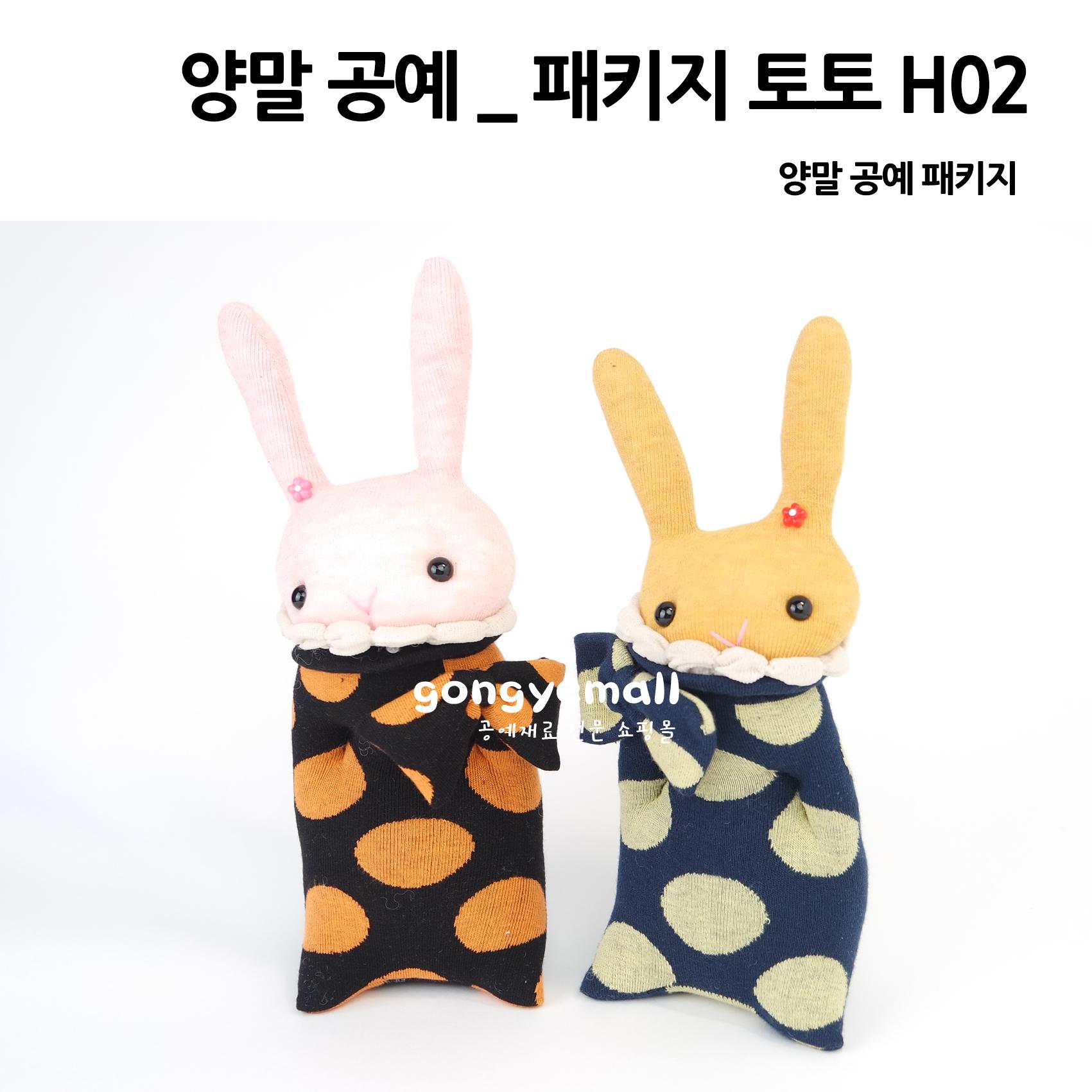 [양말공예]양말 DIY 패키지 토토 H02