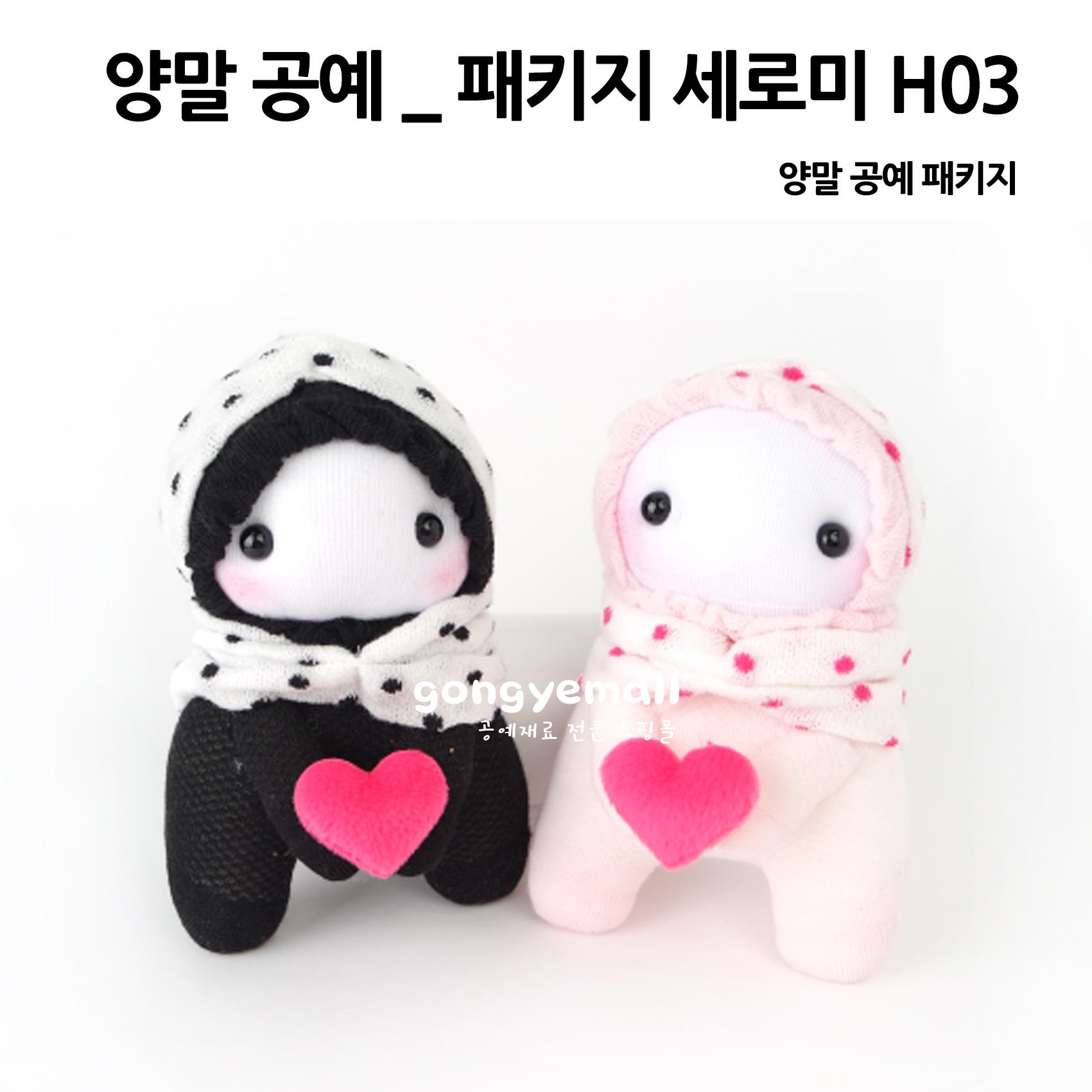 [양말공예]양말 DIY 패키지 세로미 H03