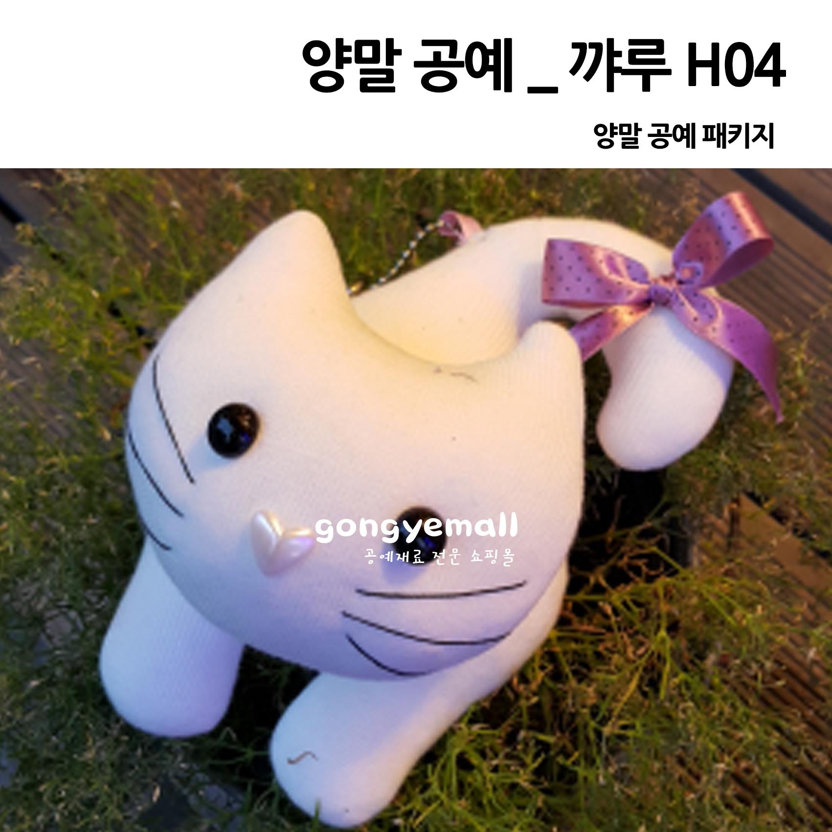 [양말공예]양말 DIY 패키지 꺄루 H04