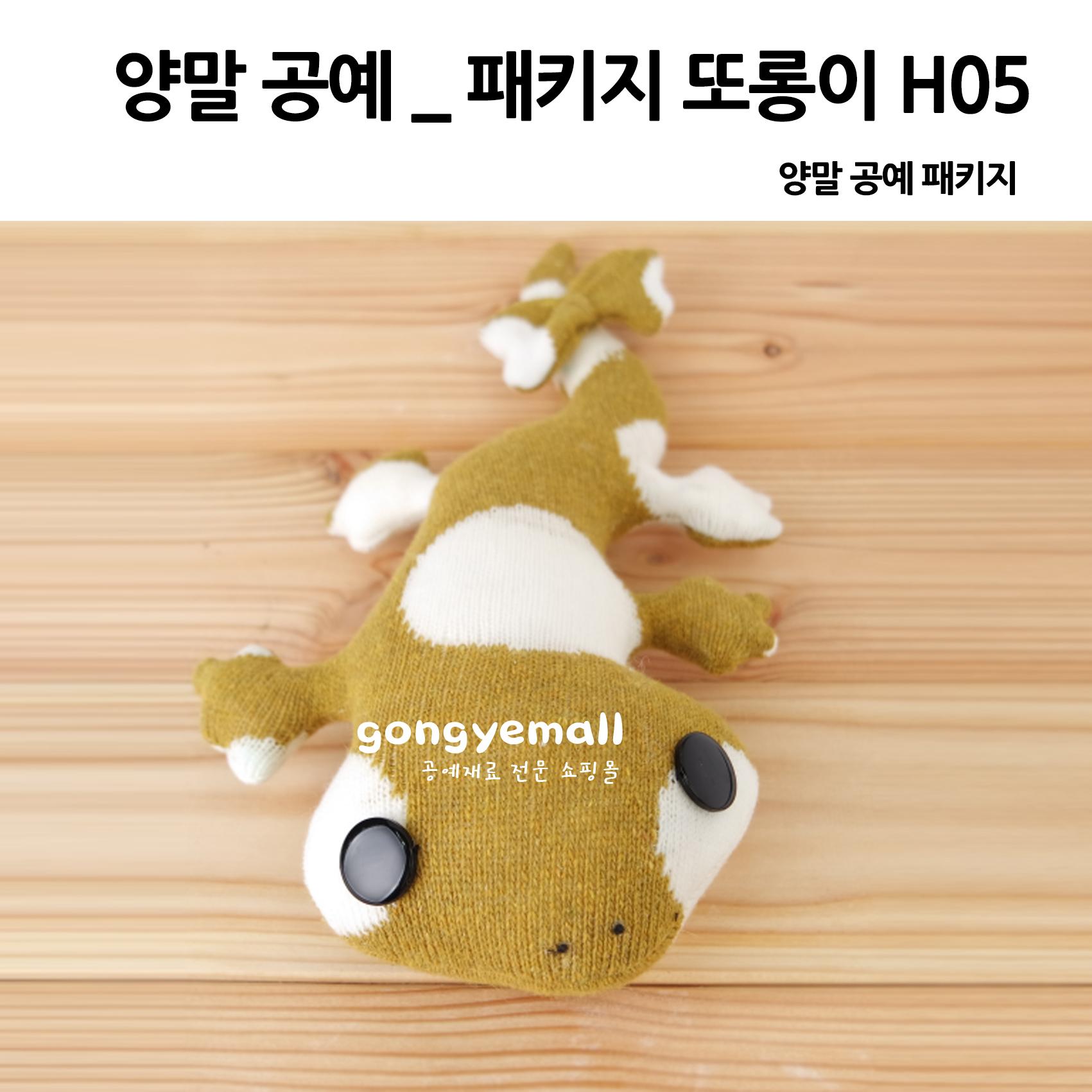 [양말공예]양말 DIY 패키지 또롱이 H05